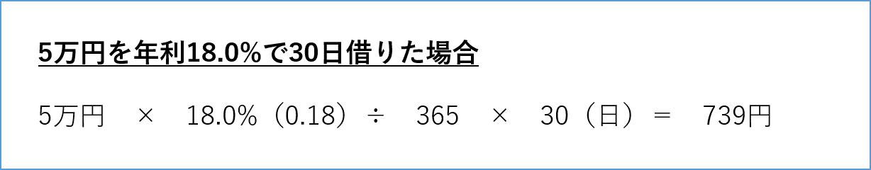30日間 5万円 739円
