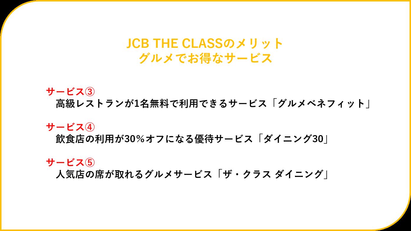 JCB THE CLASS 取得方法7