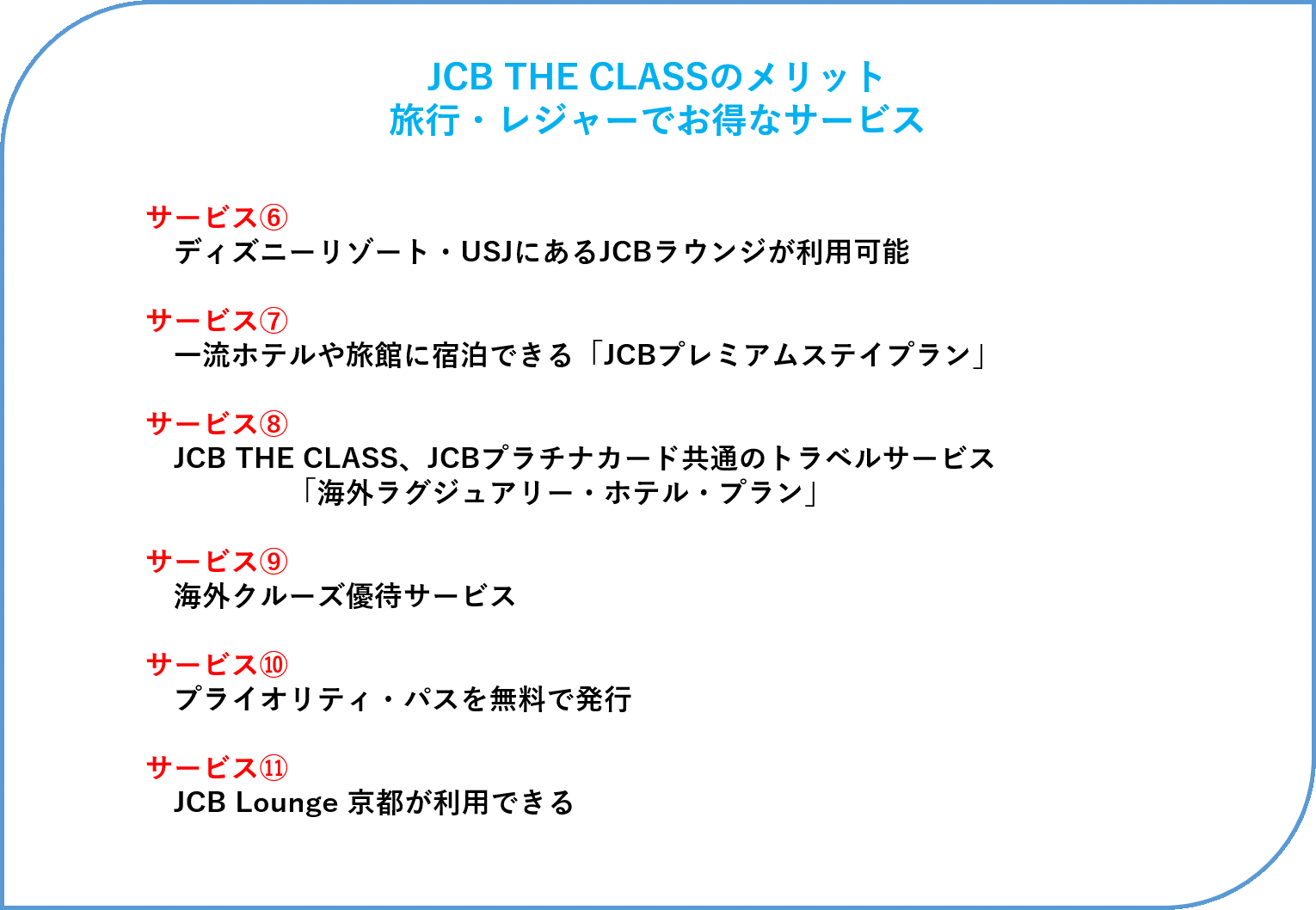 JCB THE CLASSのメリット 旅行・レジャーでお得なサービス