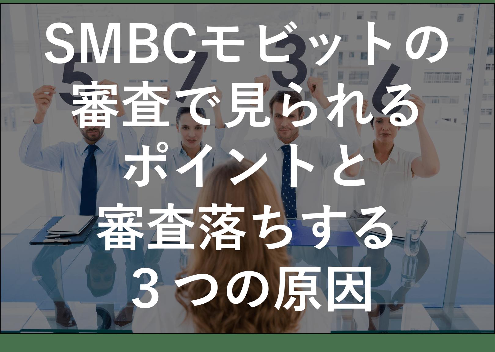 SMBCモビット 審査 トップ
