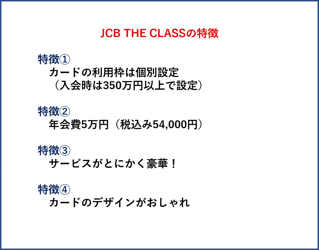 JCB THE CLASS 取得方法2