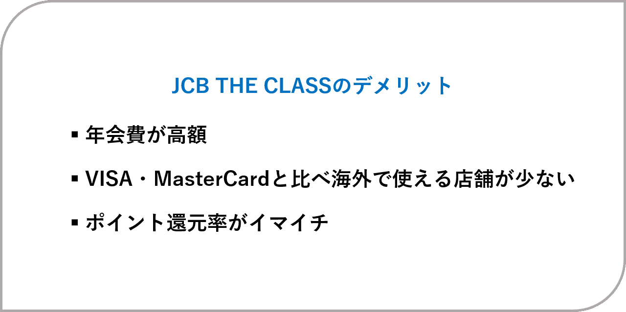 JCB THE CLASSのデメリット
