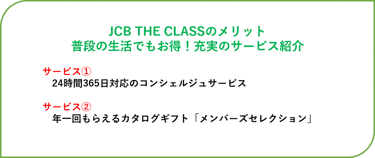 JCB THE CLASS 取得方法5