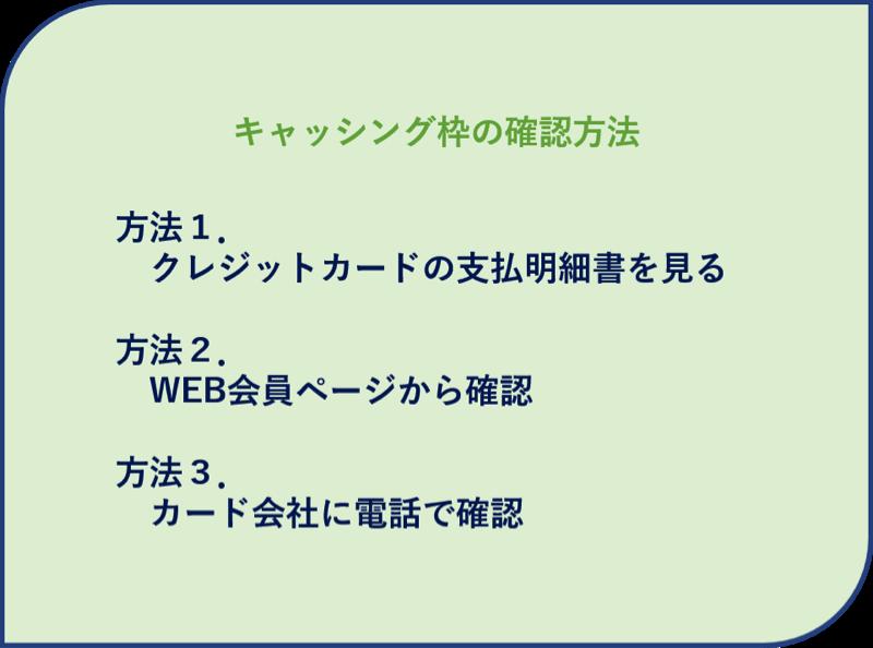 キャッシング 申込5