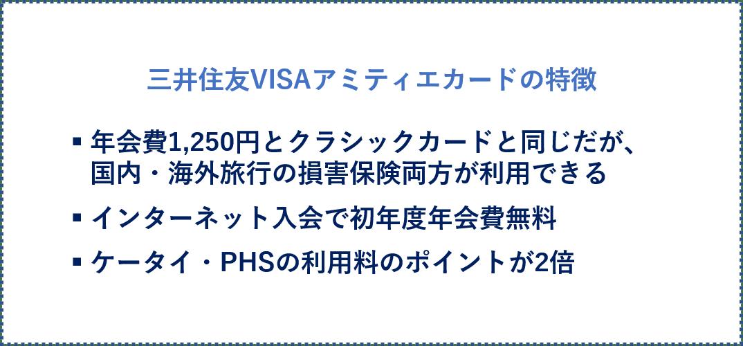 ⑪三井住友カードアミティエの特徴