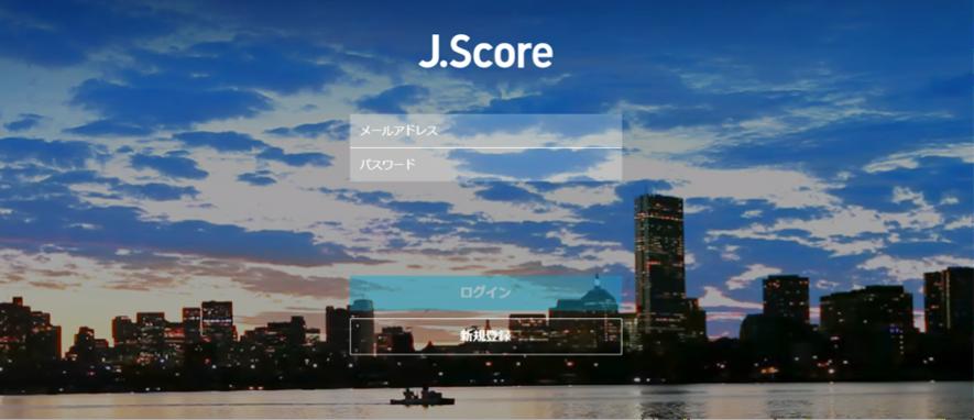 J.Score会員ページ