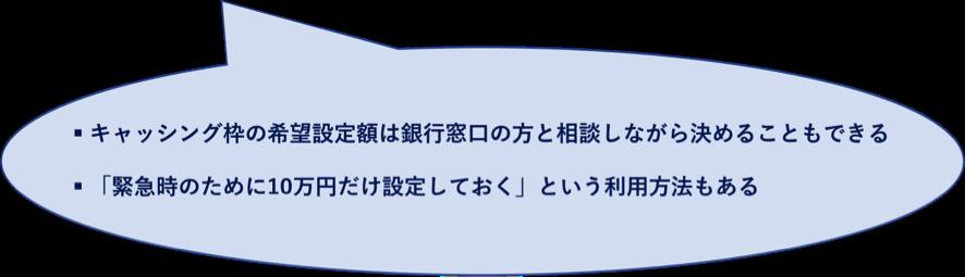 キャッシング 申込2