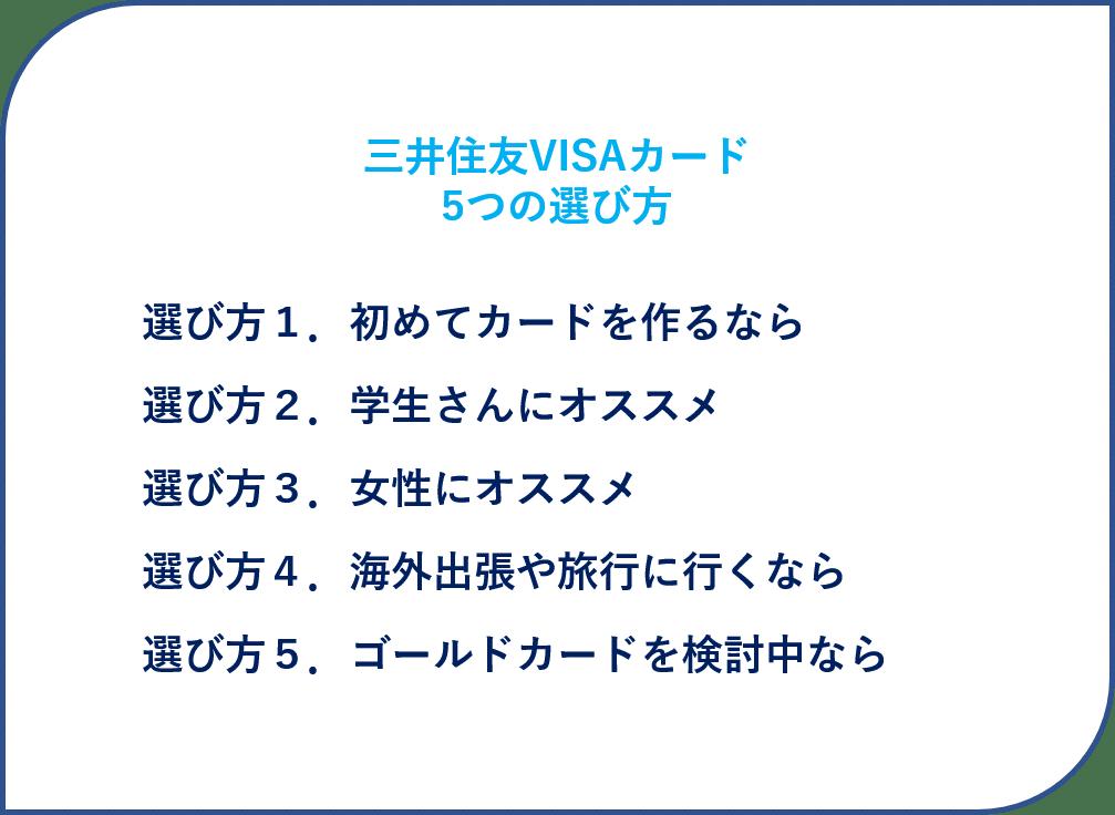 ⑧三井住友VISAカード5つの選び方