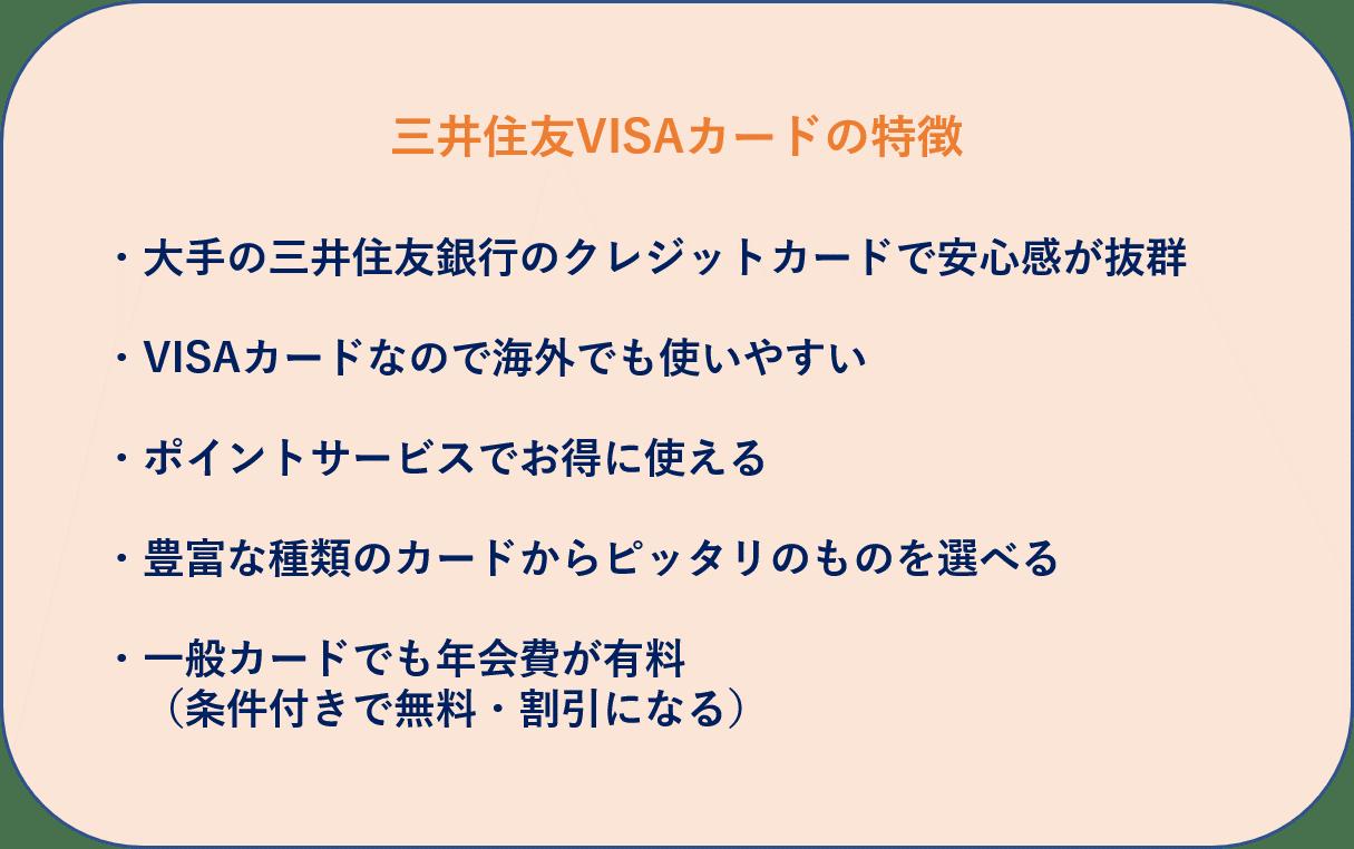 ⑤三井住友VISAカードの特徴
