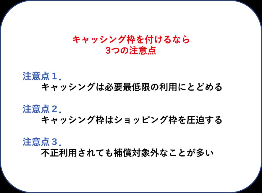 キャッシング 申込8