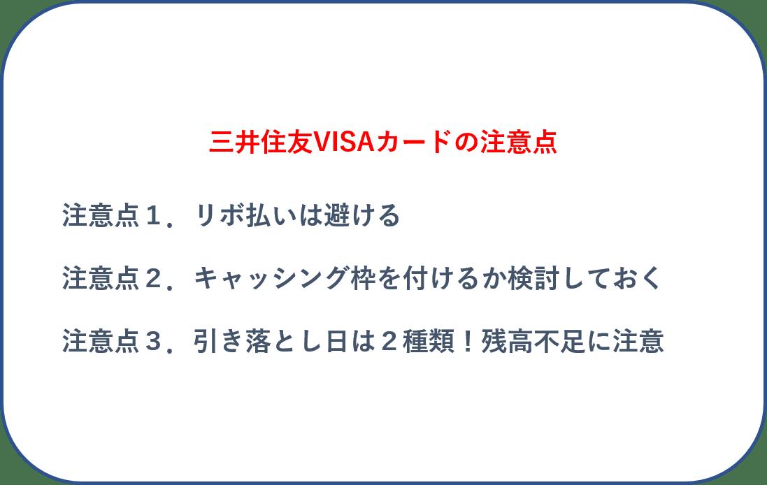 ⑰三井住友VISAカードの注意点