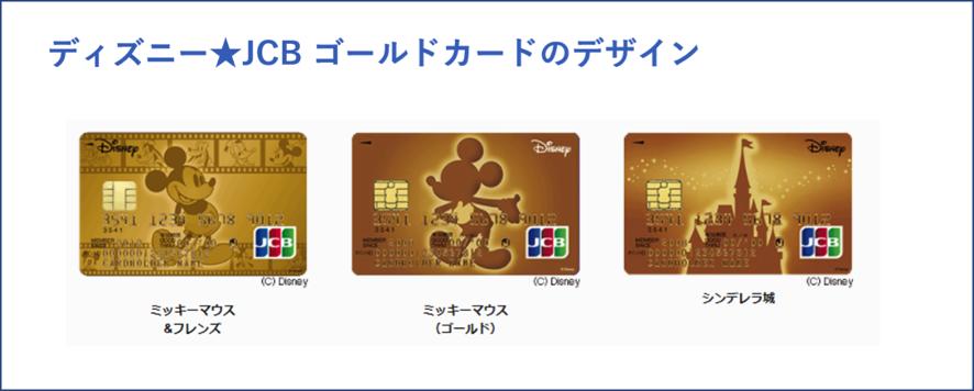 ディズニー★JCB ゴールドカードのデザイン