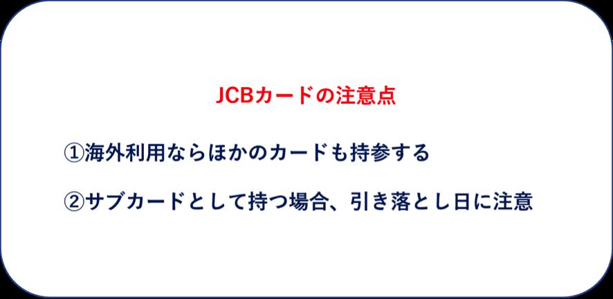 JCBカードの注意点