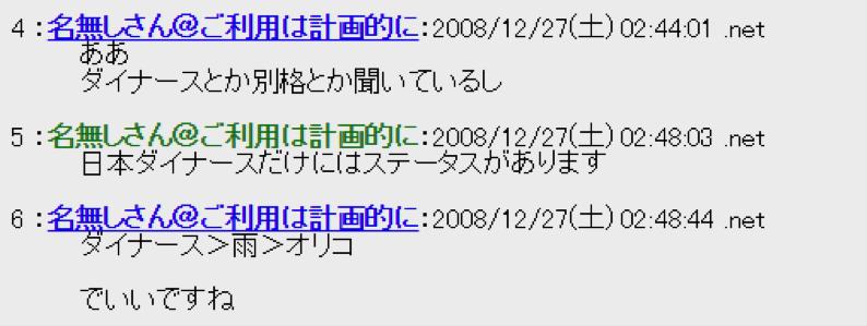2ch アメックス・ダイナースクラブ1