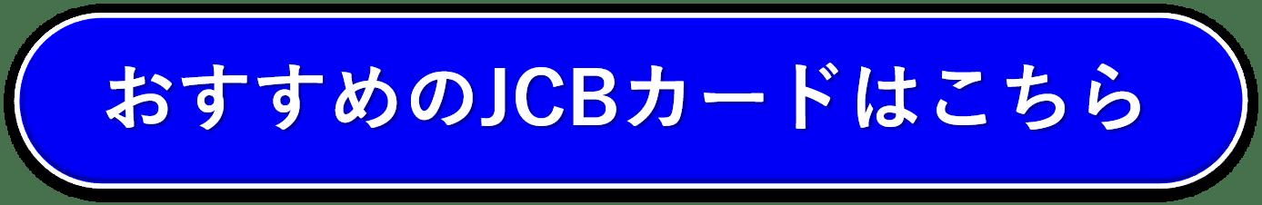 おすすめのJCBカード ボタン