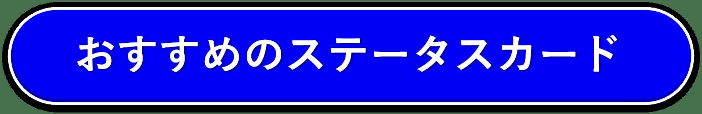ステータスカード ボタン