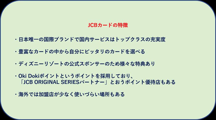 JCBカードの特徴