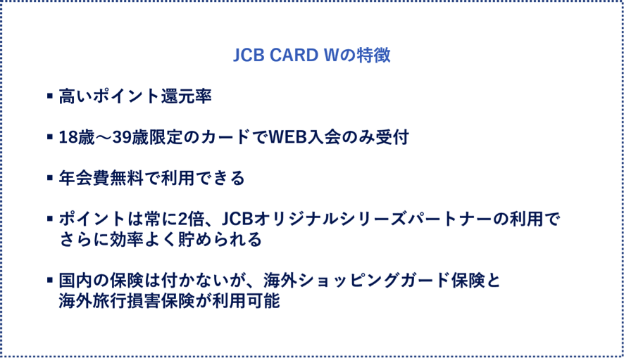 JCB CARD Wの特徴
