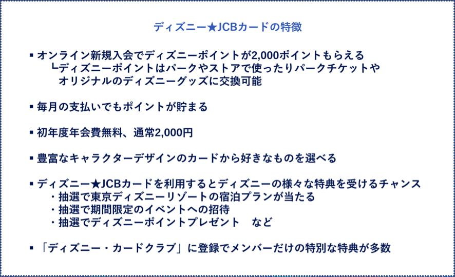 ディズニー★JCBカードの特徴
