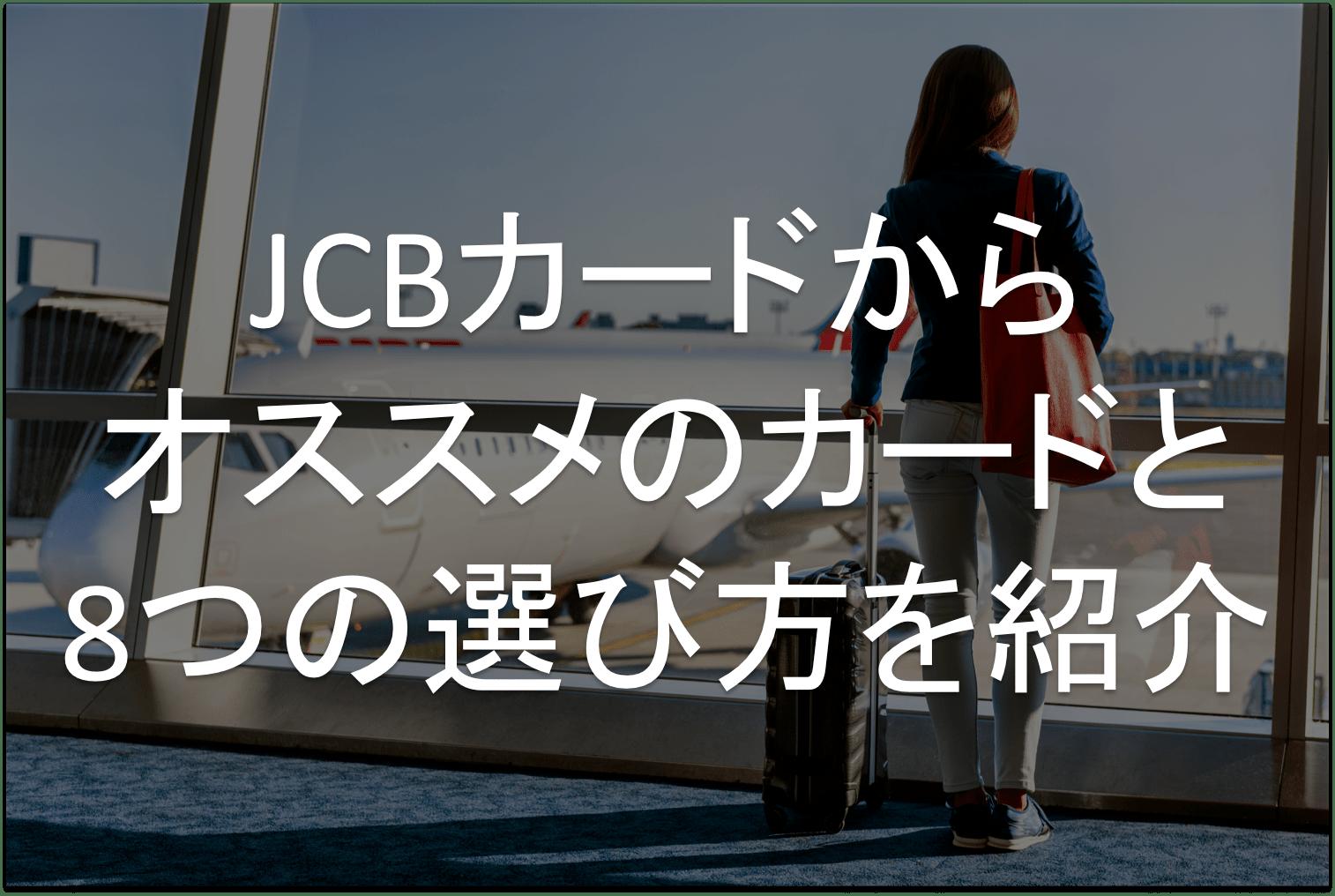 JCBカード おすすめ