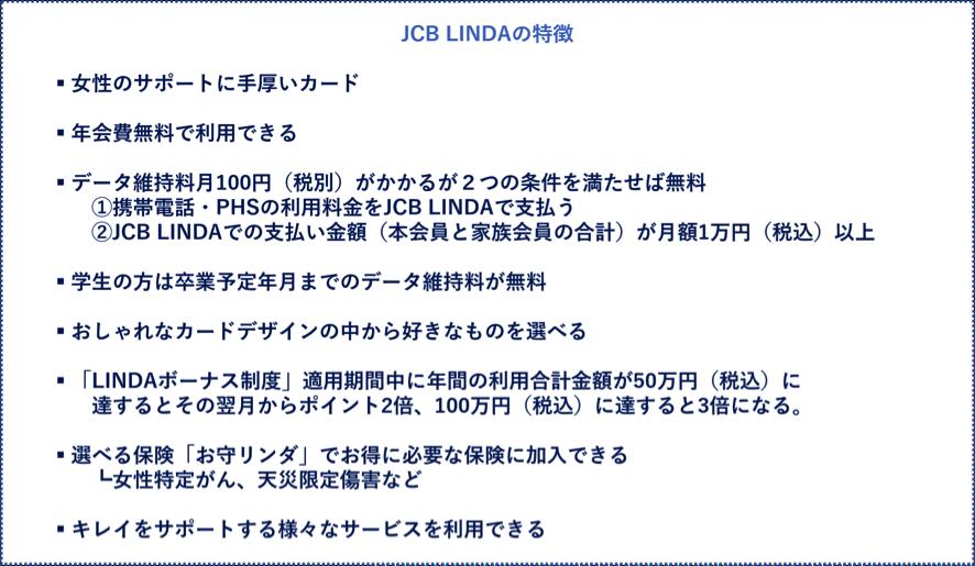 JCB LINDAの特徴