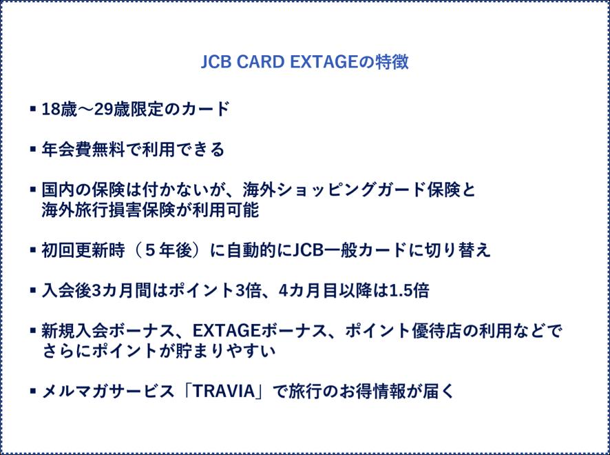 JCB CARD EXTAGEの特徴