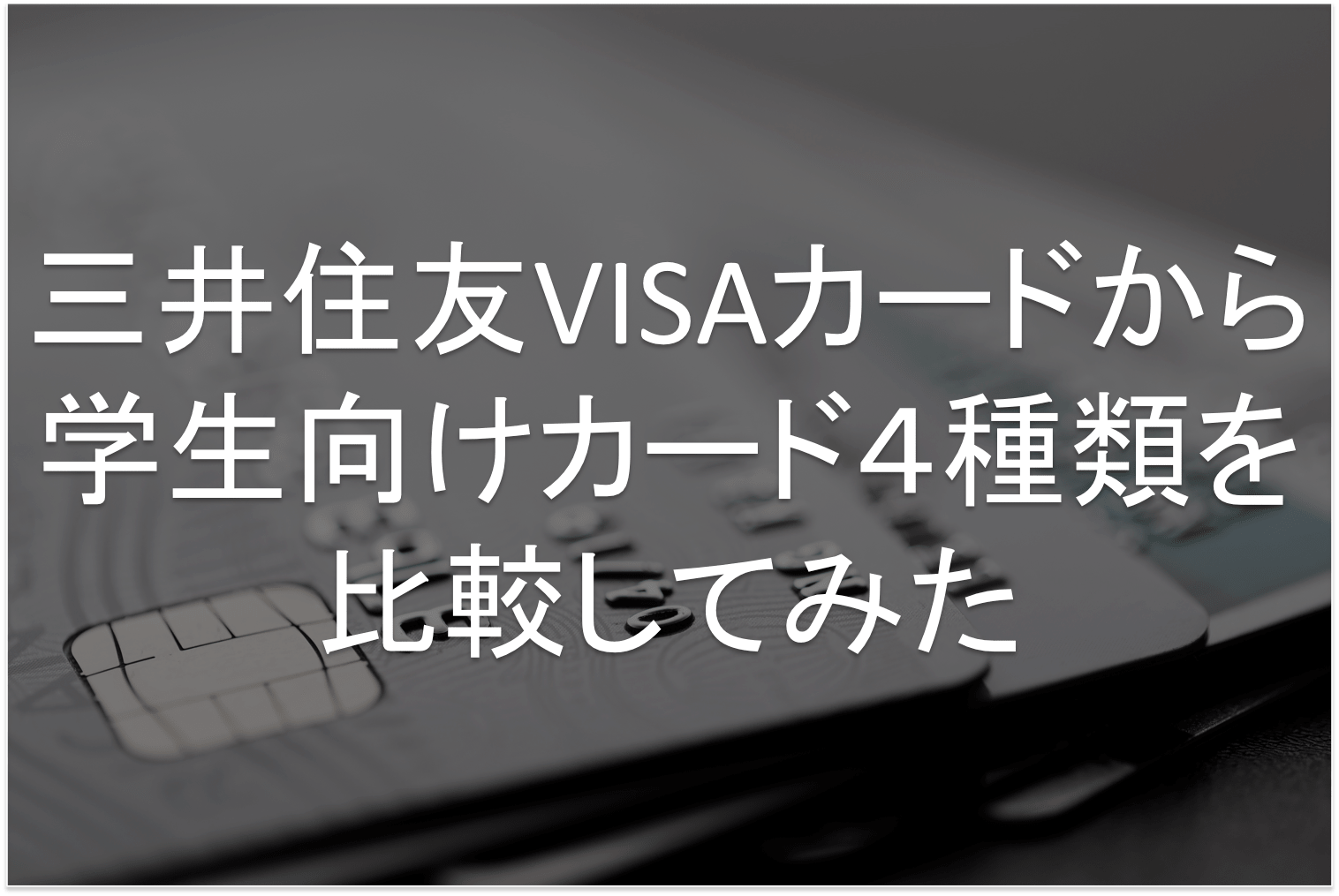 三井住友VISAカード 学生