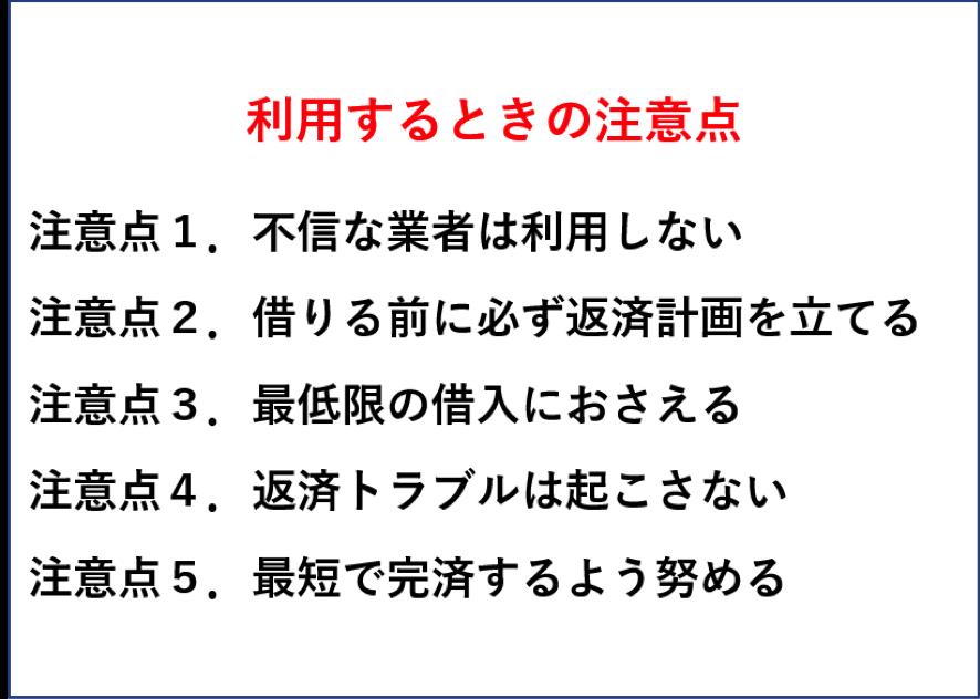 利用する時の5つの注意点