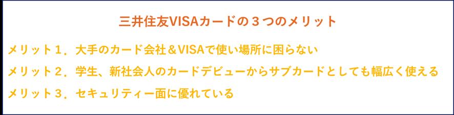 三井住友VISAカードの3つのメリット