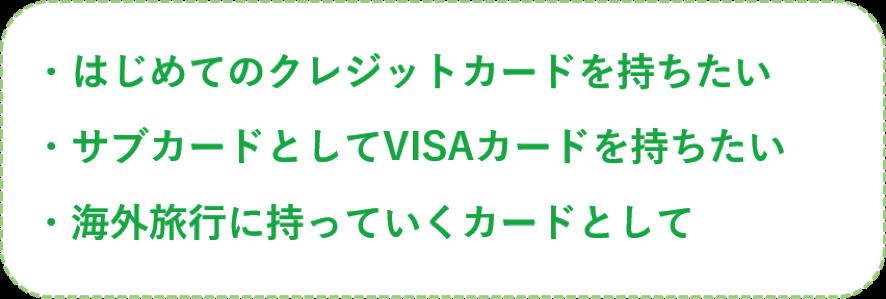 三井住友VISAカードがオススメな人