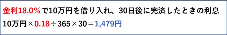 金利18.0% 10万円 30日後に完済