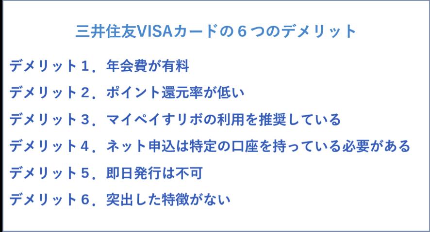 三井住友VISAカードの6つのデメリット
