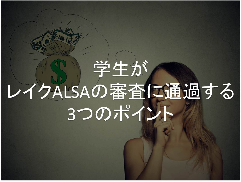 レイクALSA 学生 審査