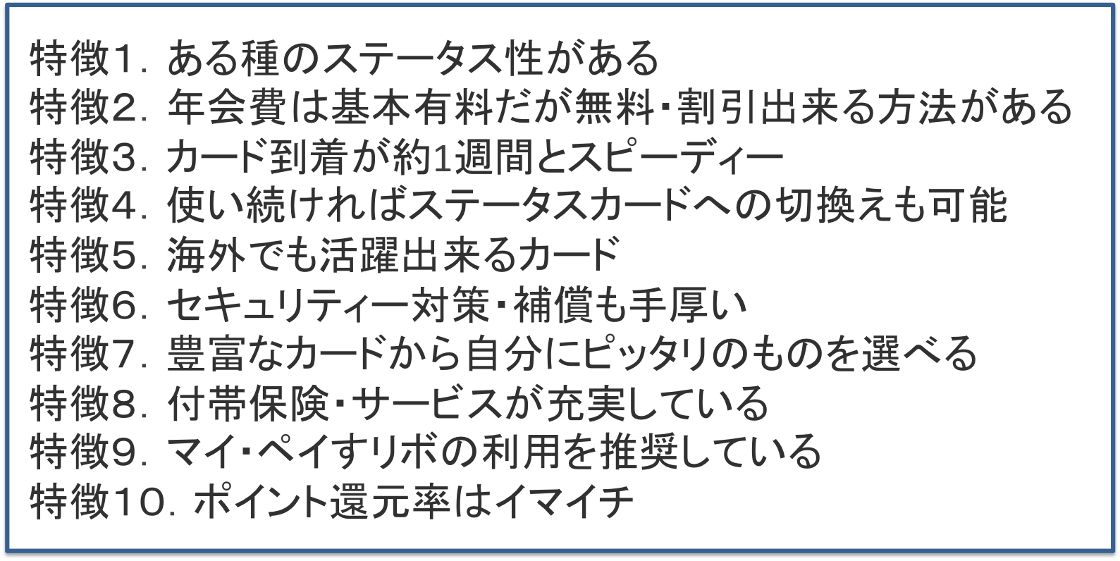 三井住友VISAカードの特徴