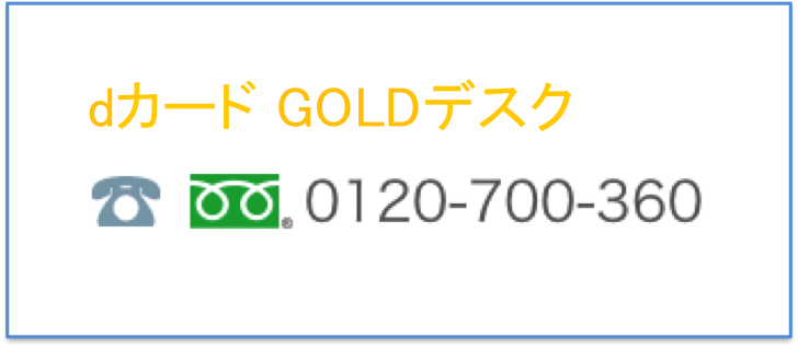dカード GOLDデスク
