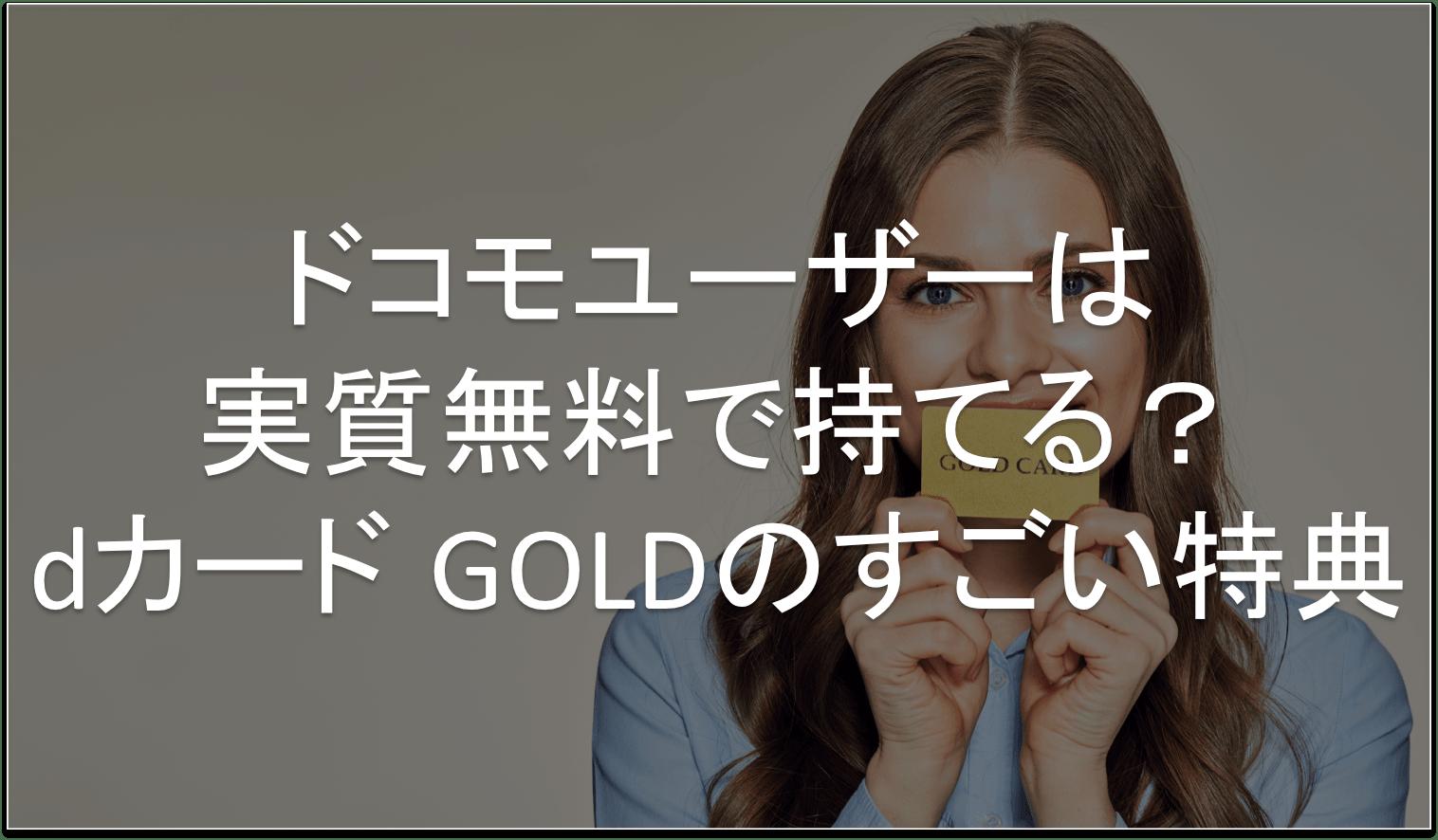 dカード GOLD 特典