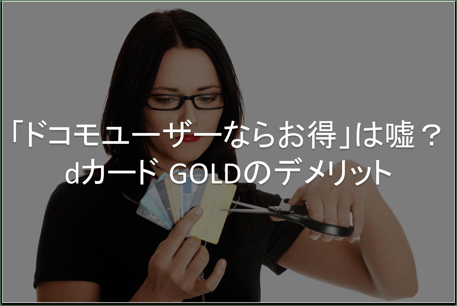 dカード GOLD デメリット
