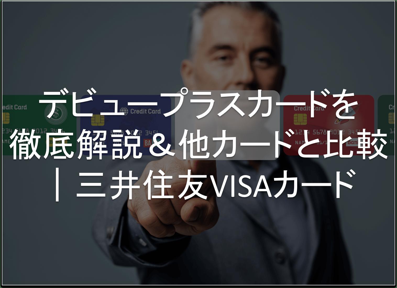 三井住友VISAカード デビュープラス
