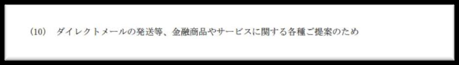 ミライノ カードに関するダイレクトメール
