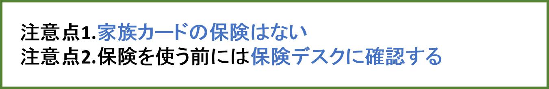 ミライノ カードゴールド 保険7