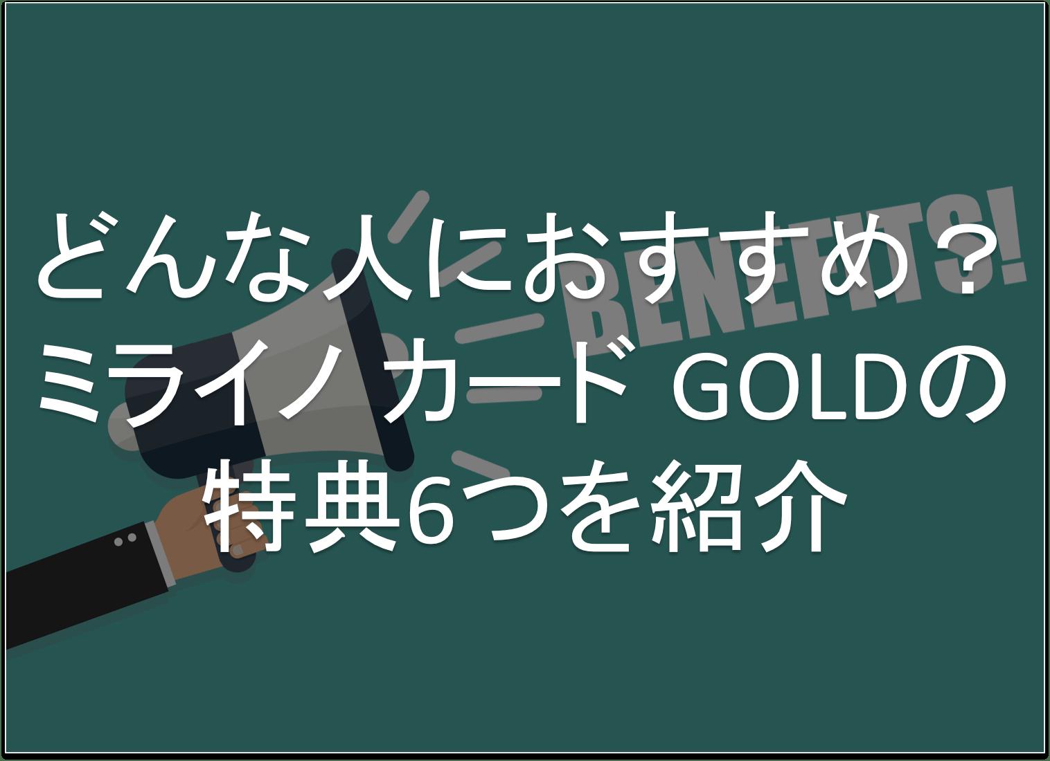 ミライノ カード ゴールド 特典