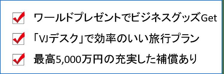 三井住友VISAカード ビジネス ゴールド 3つの特徴