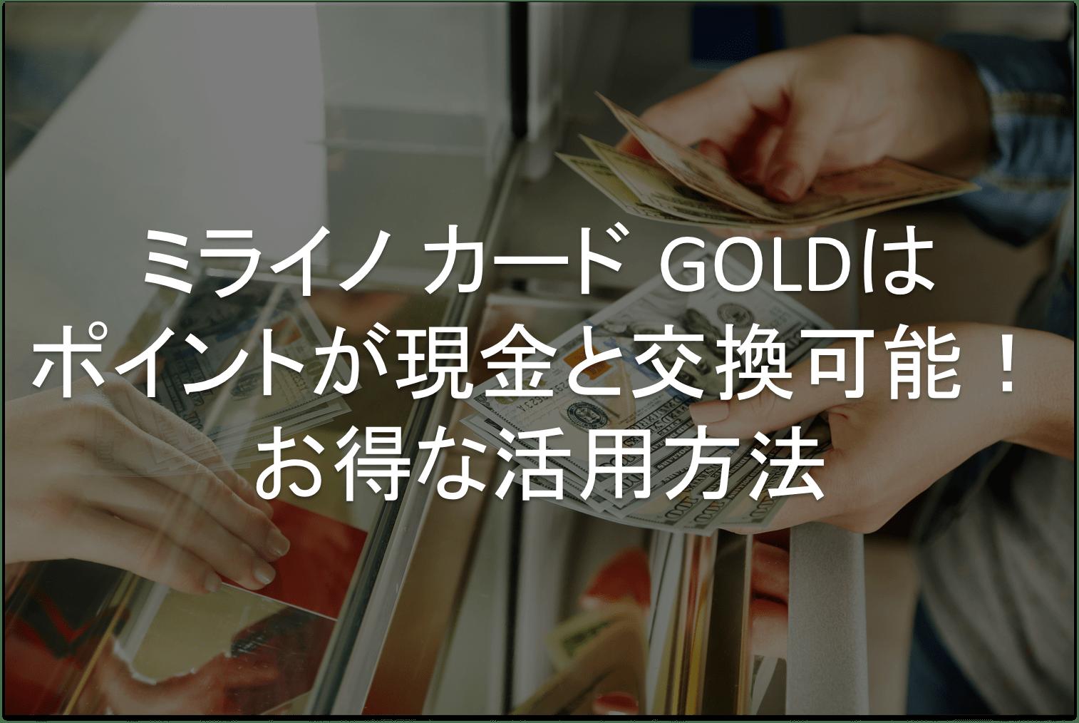 ミライノ カード GOLD ポイント