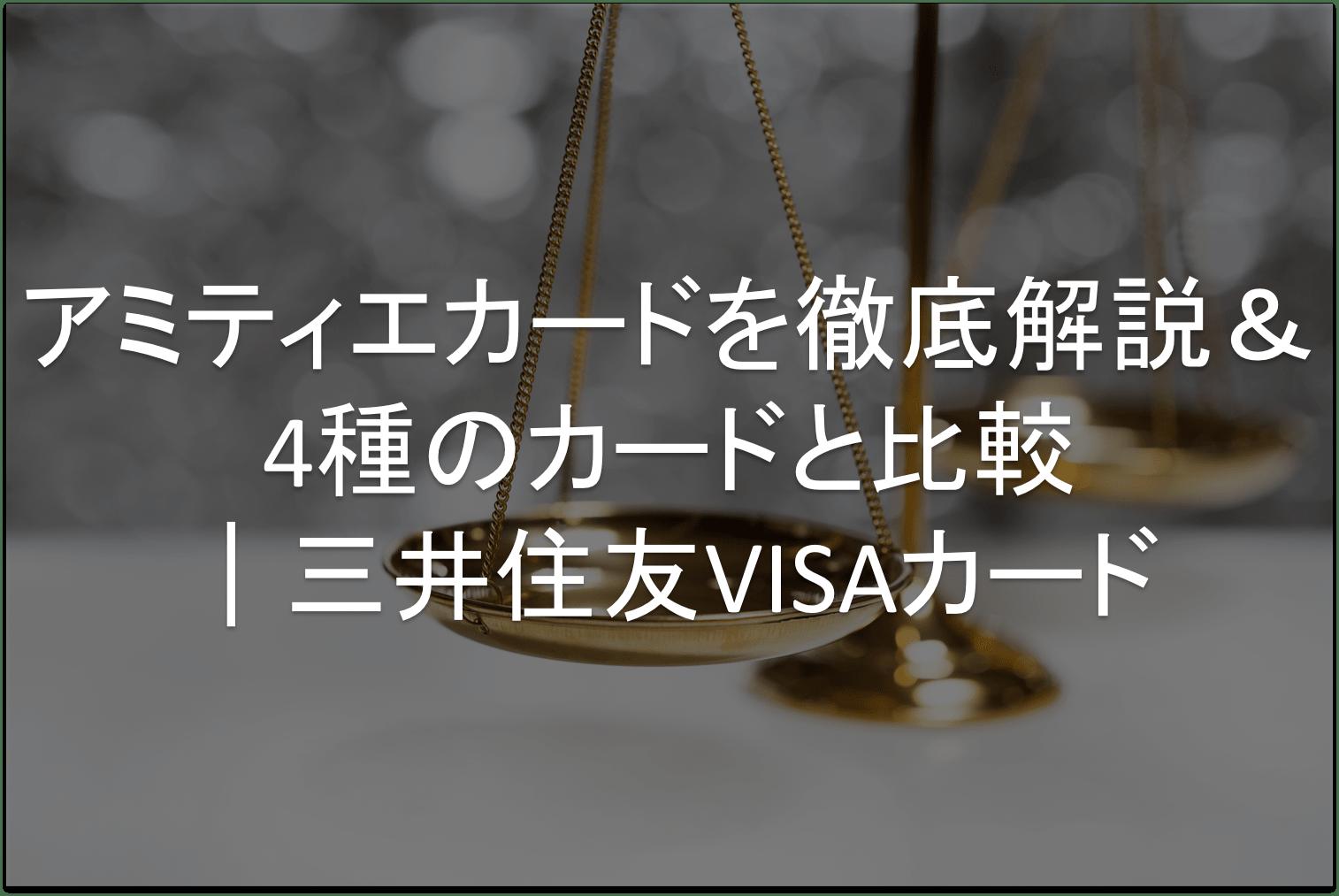 三井住友VISAカード アミティエ