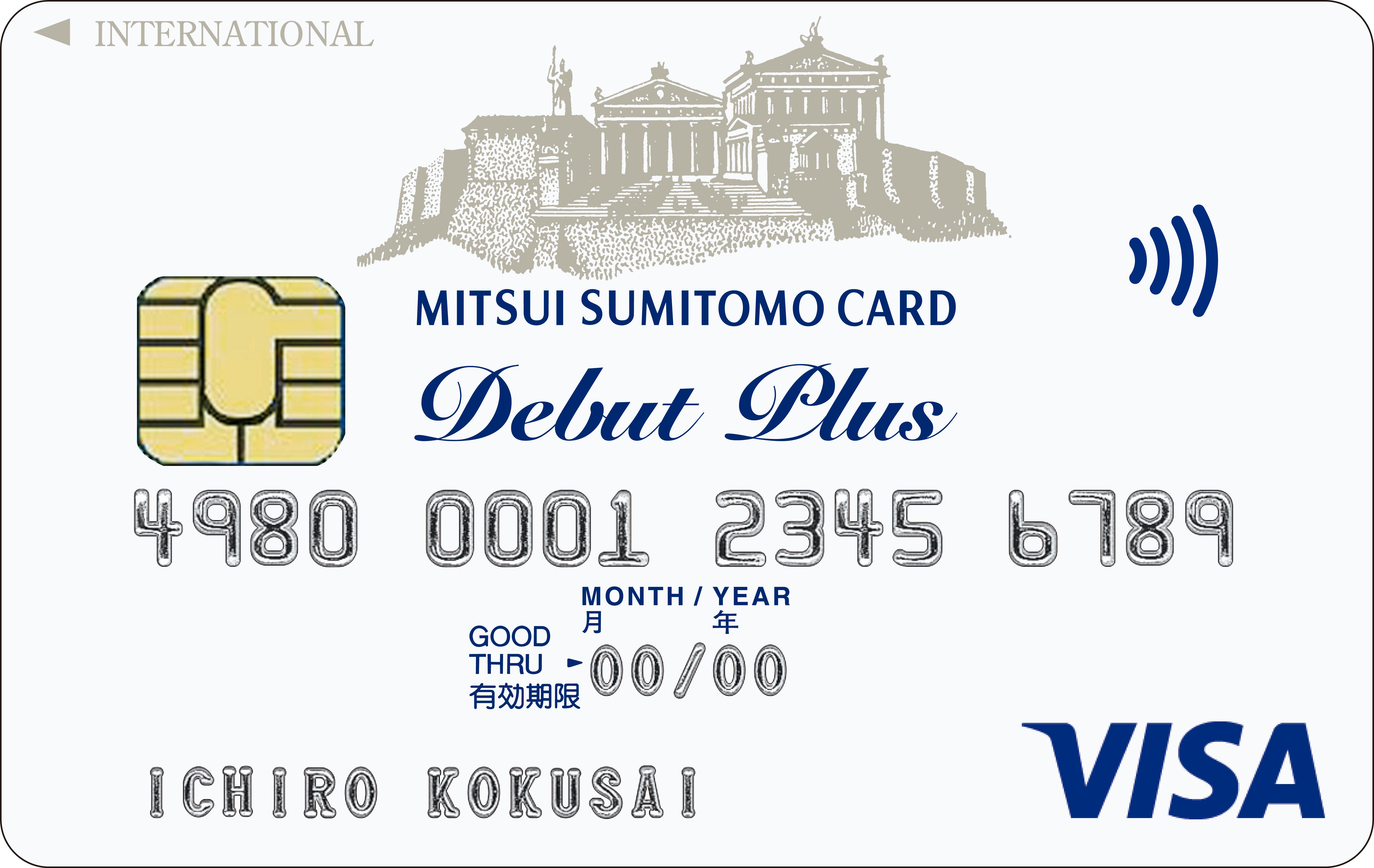 デビュープラスカード