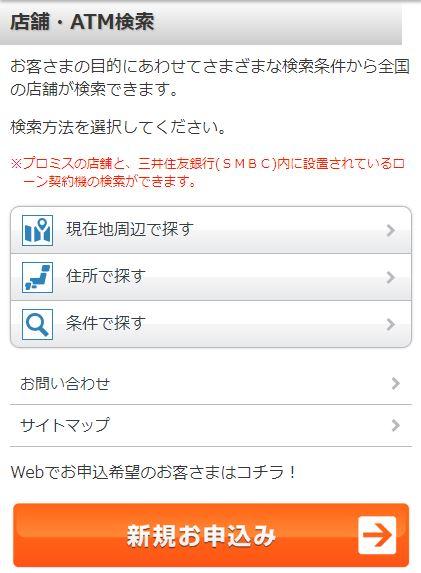 プロミスatm 検索