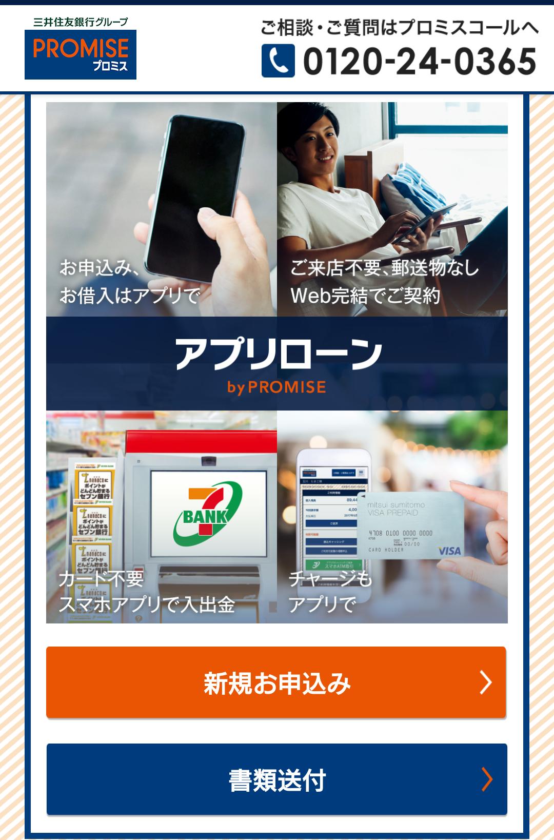 アプリローン画面
