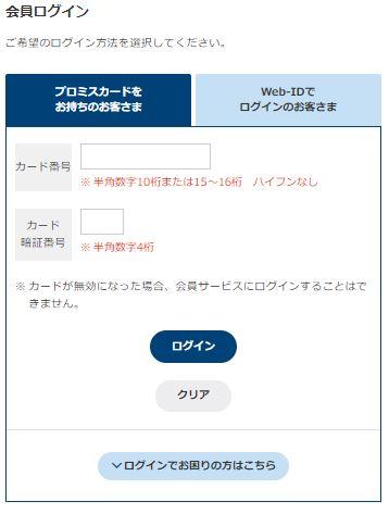 プロミスログイン画面