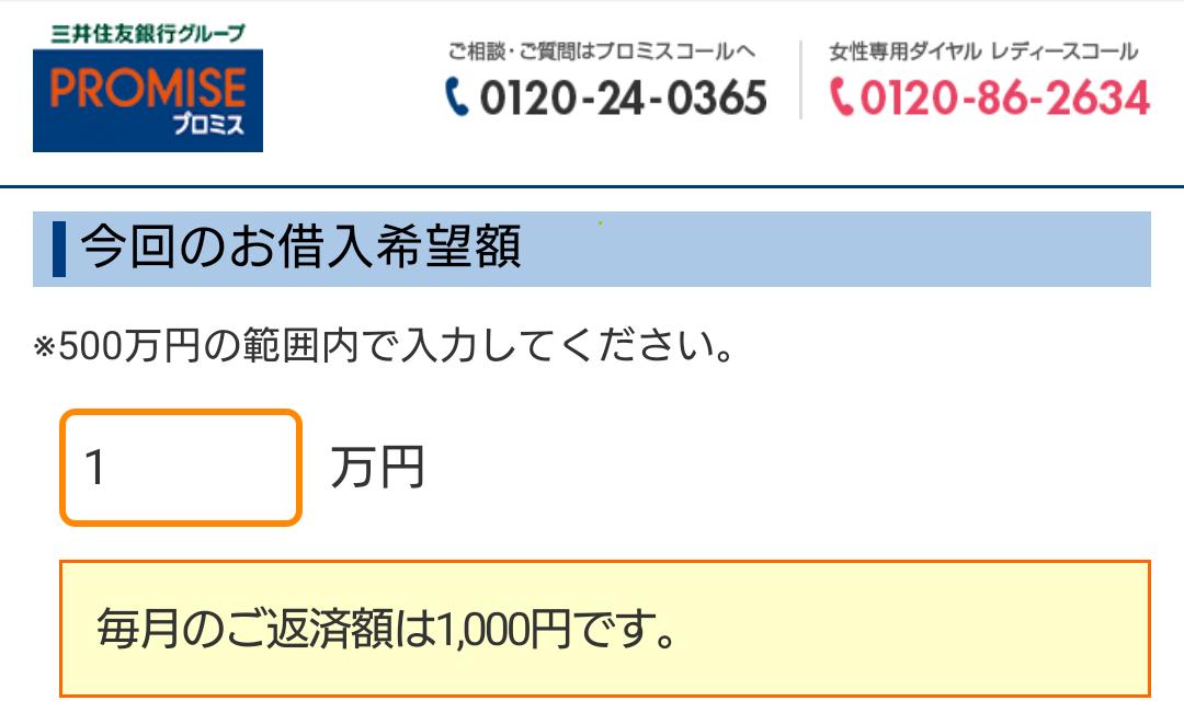 プロミス申込フォーム「借入額」