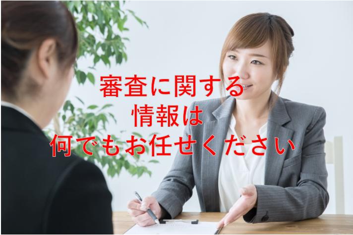 改 プロミス審査 アイキャッチ